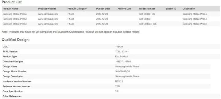 Galaxy S11+ Bluetooth certification